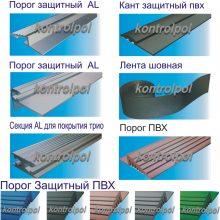 Дополнительные материалы для грязезащитных покрытий