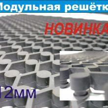 Модульное покрытие 12 мм