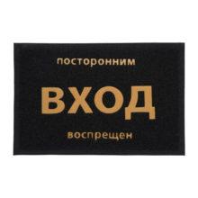 Коврик пористый с надписью 40*60 см, черный VORTEX /20